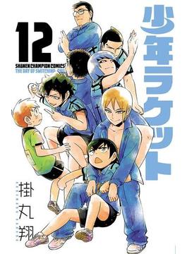 少年ラケット 12(少年チャンピオン・コミックス)