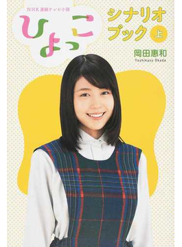 NHK連続テレビ小説「ひよっこ」シナリオブック 上