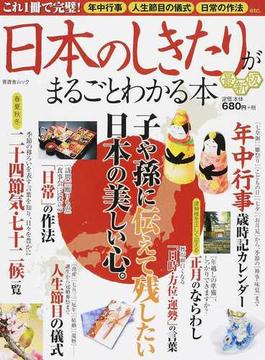 日本のしきたりがまるごとわかる本 最新版(晋遊舎ムック)