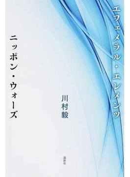 エフェメラル・エレメンツ/ニッポン・ウォーズ