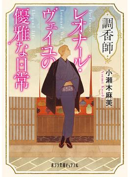 調香師レオナール・ヴェイユの優雅な日常(ポプラ文庫ピュアフル)