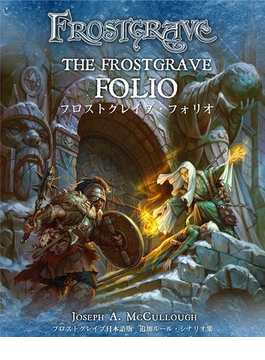 フロストグレイブ・フォリオ フロストグレイブ日本語版 追加ルール・シナリオ集