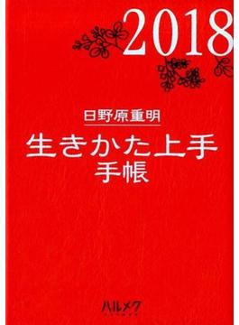 2018年版 生きかた上手手帳