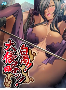 【66-70セット】白濁! 大侵略ッ! ~メス狩り大陸記~(アロマコミック)