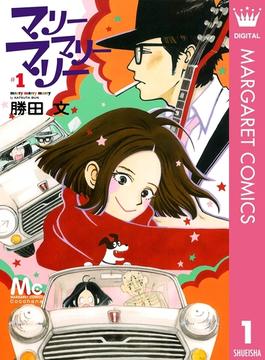 【1-5セット】マリーマリーマリー(マーガレットコミックスDIGITAL)