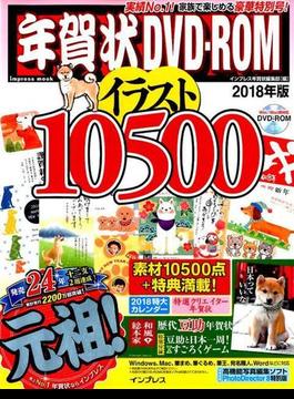 年賀状DVD-ROMイラスト10500 2018年版(impress mook)