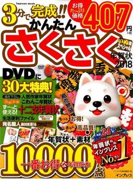 かんたんさくさく年賀状2018 いぬ年スペシャル(impress mook)