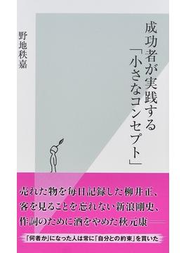 成功者が実践する「小さなコンセプト」(光文社新書)