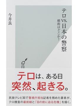 テロvs.日本の警察 標的はどこか?(光文社新書)