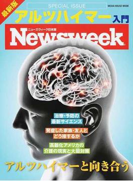 アルツハイマー入門 最新版 ニューズウィーク日本版(MH MOOK)