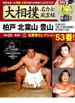 大相撲名力士風雲録 22