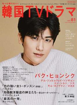 もっと知りたい!韓国TVドラマ vol.81(メディアボーイMOOK)