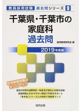 千葉県・千葉市の家庭科過去問 2019年度版