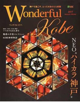 "Wonderful Kobe 2017Autumn−Winter NEO""ハイカラ神戸"""