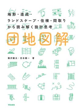 団地図解 地形・造成・ランドスケープ・住棟・間取りから読み解く設計思考