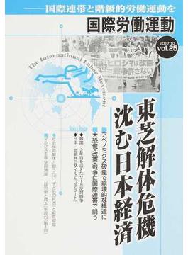 国際労働運動 国際連帯と階級的労働運動を vol.25(2017.10) 東芝解体危機 沈む日本経済