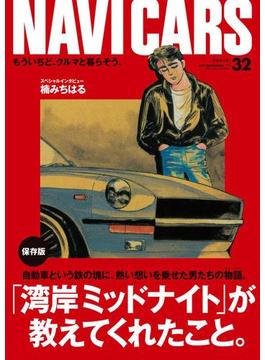NAVI CARS Vol.32