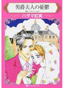 男爵夫人の憂鬱 (ハーレクインコミックス)(ハーレクインコミックス)