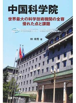 中国科学院 世界最大の科学技術機関の全容 優れた点と課題