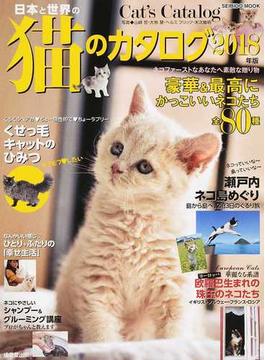 日本と世界の猫のカタログ 2018年版(SEIBIDO MOOK)