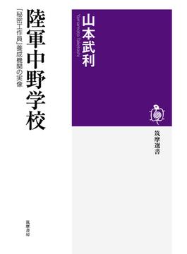 陸軍中野学校 「秘密工作員」養成機関の実像(筑摩選書)