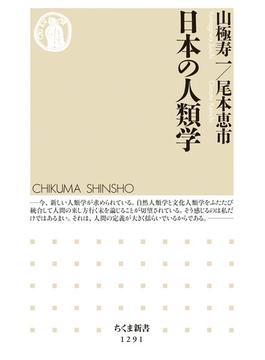 日本の人類学(ちくま新書)