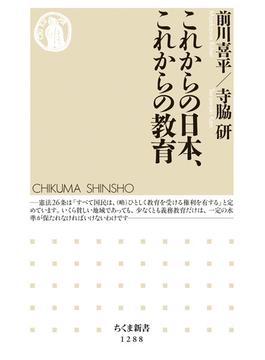 これからの日本、これからの教育(ちくま新書)
