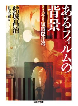 あるフィルムの背景 ミステリ短篇傑作選(ちくま文庫)