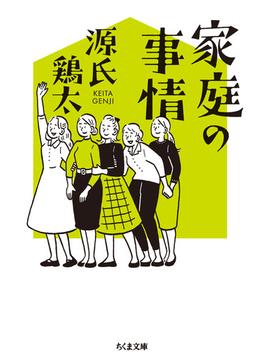 家庭の事情(ちくま文庫)