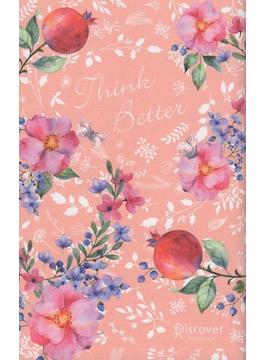 うまくいっている人の考え方 完全版 花柄ピンク