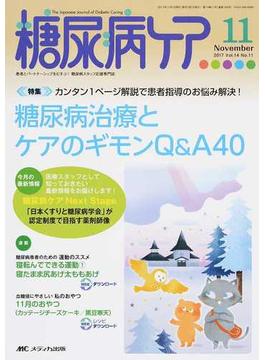 糖尿病ケア 患者とパートナーシップをむすぶ!糖尿病スタッフ応援専門誌 Vol.14No.11(2017−11) 糖尿病治療とケアのギモンQ&A40