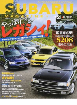 SUBARU MAGAZINE vol.12 SUBARUフラッグシップの魅力を再検証 やっぱりレガシィ!!(CARTOPMOOK)