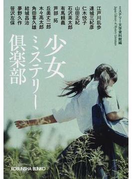 少女ミステリー倶楽部 傑作推理小説集(光文社文庫)
