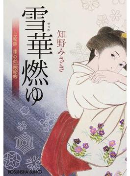 雪華燃ゆ(光文社文庫)