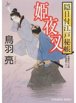 姫夜叉 文庫書下ろし/長編時代小説(光文社文庫)