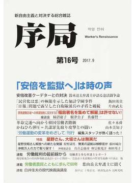 序局 新自由主義と対決する総合雑誌 第16号(2017.9) 「安倍を監獄へ」は時の声/改憲クーデターとの対決