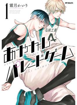 【全1-3セット】あやかしパレードゲーム(MFコミックス ジーンシリーズ)