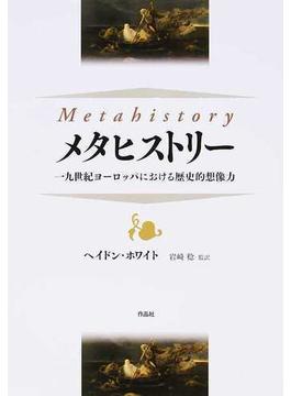 メタヒストリー 一九世紀ヨーロッパにおける歴史的想像力