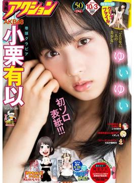 漫画アクション  2017年10/3号(アクションコミックス)