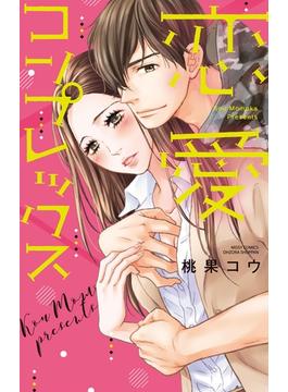 恋愛コンプレックス(YLC)