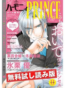 【無料試し読み版】ハーモニィPRINCE2017年11月号(ハーモニィコミックス)