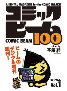 コミックビーム100 2017 Oct. Vol.1(コミックビーム100)