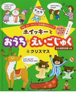 ホイッキーとおうち★えいごじゅく みる・きく・うたう・日本語ゼロメソッド 2さいから 6 クリスマス