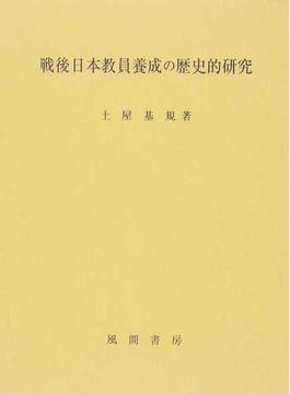 戦後日本教員養成の歴史的研究