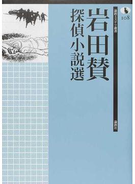 岩田賛探偵小説選(論創ミステリ叢書)