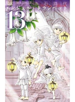 エンジェル・トランペット 13 (flowersフラワーコミックスα)(flowersフラワーコミックス)