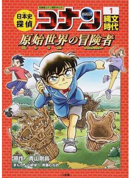 日本史探偵コナン シーズン1−1 名探偵コナン歴史まんが (CONAN COMIC STUDY SERIES)
