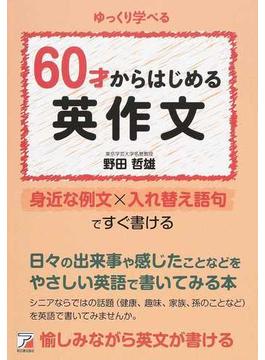 60才からはじめる英作文 ゆっくり学べる 身近な例文×入れ替え語句ですぐ書ける