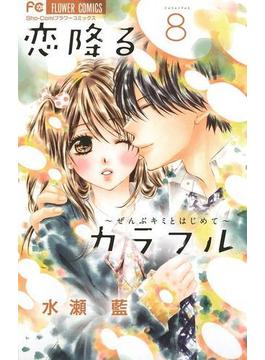 恋降るカラフル~ぜんぶキミとはじめて~ 8(フラワーコミックス)