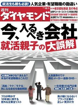 週刊ダイヤモンド 2012年12/1号 [雑誌]